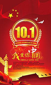国庆节建国67周年红色背景海报设计