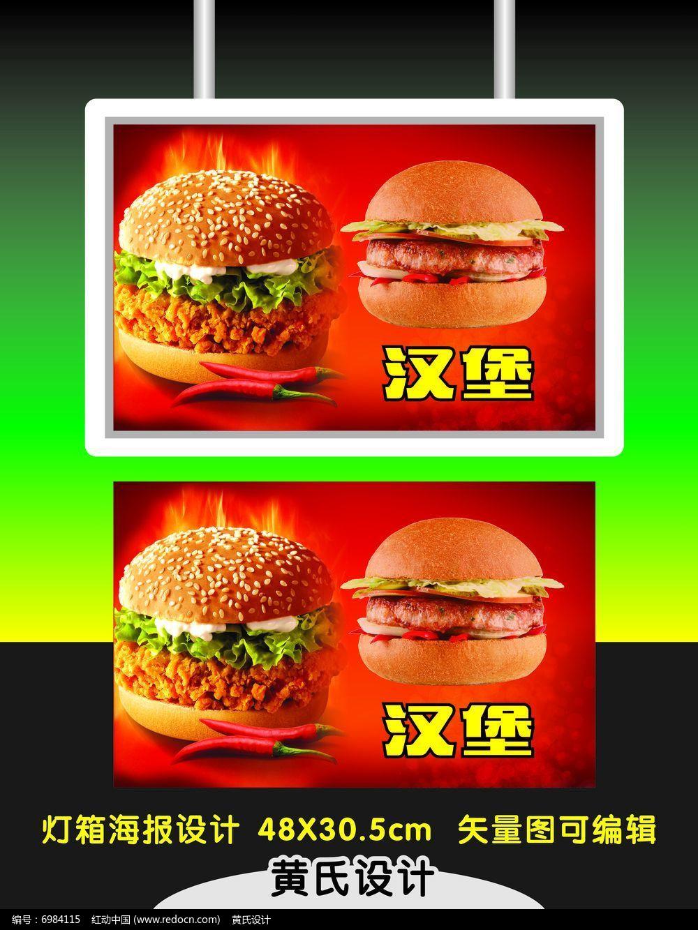 原创设计稿 海报设计/宣传单/广告牌 pop海报 汉堡海报灯箱  请您分享