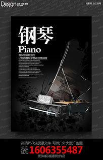 黑色创意钢琴宣传海报设计