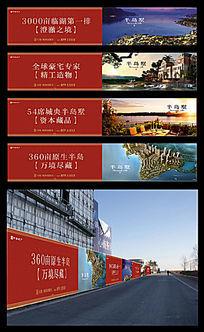 红色高端大气房地产户外宣传围挡广告牌图片