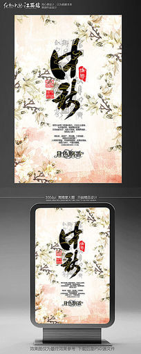 花朵中秋节宣传海报设计模板