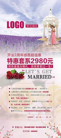 婚庆公司促销活动海报展架模板