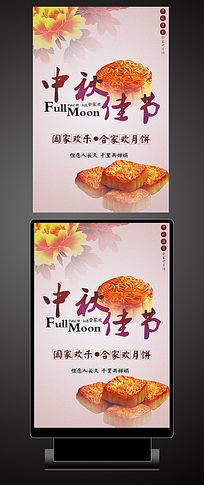 简单唯美中秋月饼灯箱广告