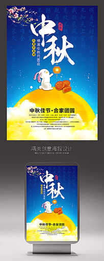 简洁玉兔迎中秋节宣传海报设计