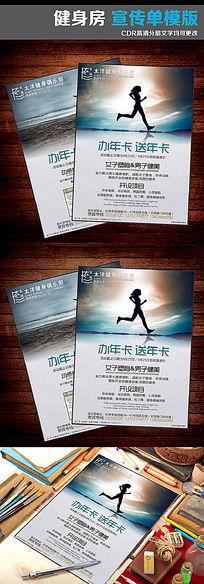 健身房会员卡办理宣传海报活动