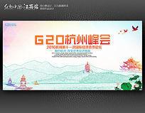 简约G20杭州峰会