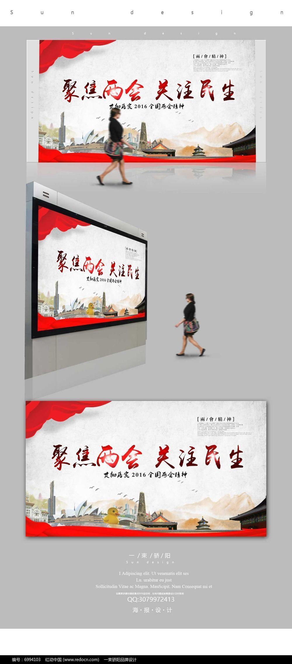 简约聚焦两会关注民生海报设计设计PSD图片