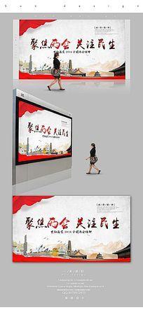 简约聚焦两会关注民生海报设计设计PSD