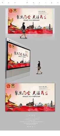 简约聚焦全国两会海报设计PSD