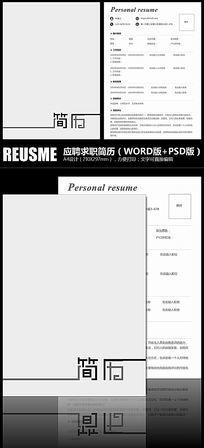 极简创意黑白工作简历求职简历设计简历模板