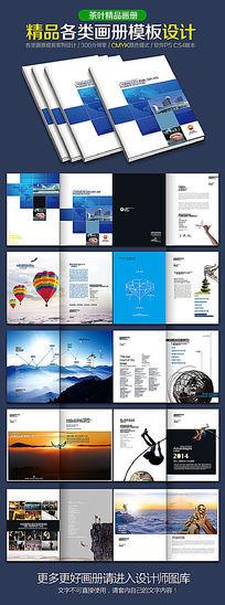 精品企业画册设计
