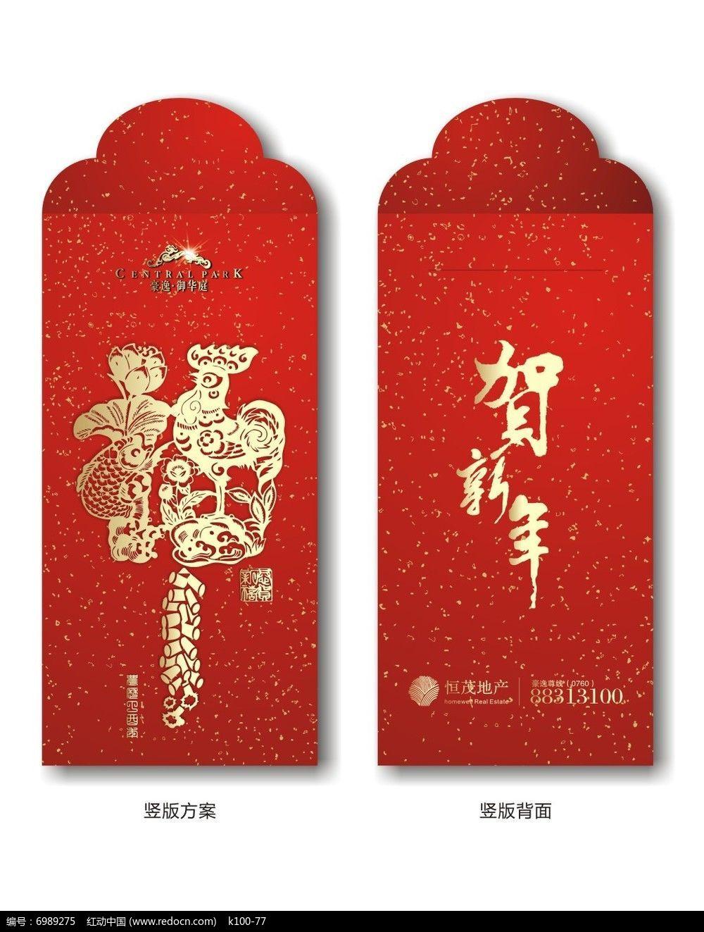 鸡年红包设计图片