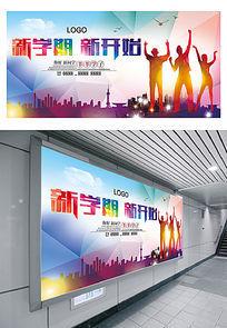 炫酷创意新学期新开始舞台背景海报设计PSD