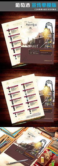 拉菲葡萄红酒宣传促销活动海报单