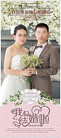 浪漫婚礼X展架设计psd格式
