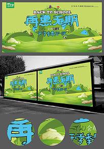 绿色清新卡通开学啦宣传促销海报