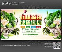 绿色无公害超市蔬菜活动海报设计
