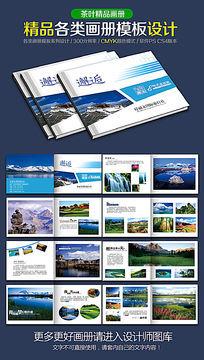 旅游画册摄影