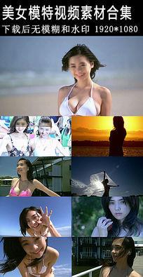 美女模特写真高清视频合集