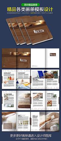 美容养生画册板式设计