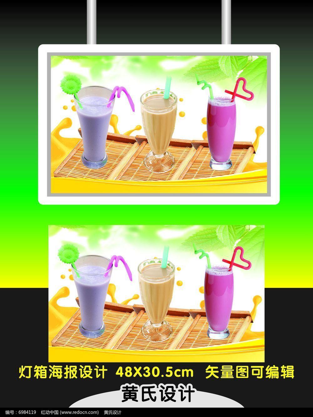 奶茶pop手绘海报图片大全