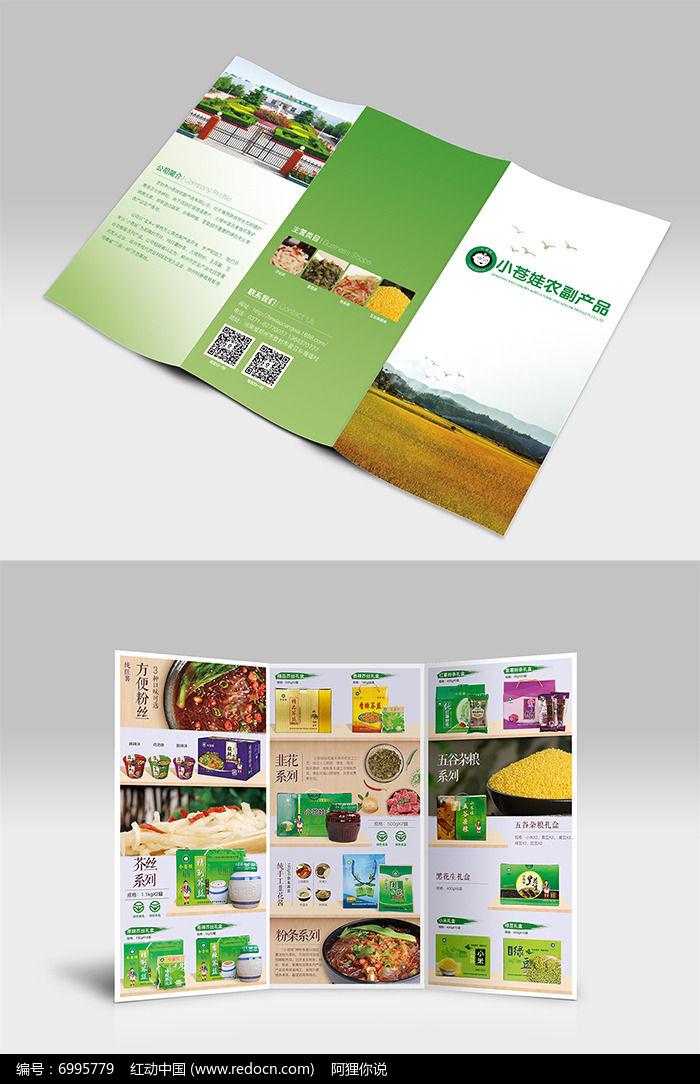 农业产品三折页宣传册模板图片