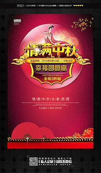 情满中秋合家团圆宣传促销海报