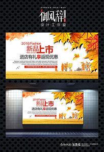 秋季服装优惠活动海报设计
