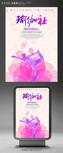 下载《时尚大学瑜伽社团招新迎新海报设计》图片