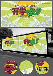 时尚清新卡通开学啦宣传促销海报
