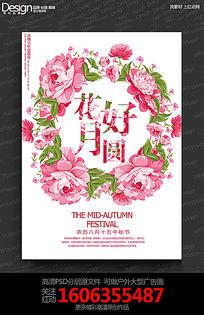 时尚唯美创意花好月圆中秋节宣传海报设计
