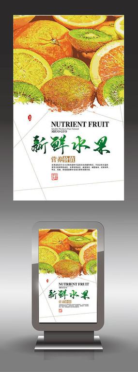 手绘水果海报