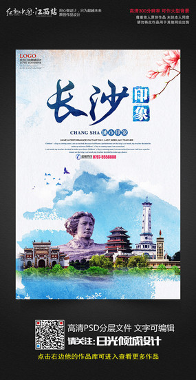 水彩风创意湖南长沙旅游宣传海报设计