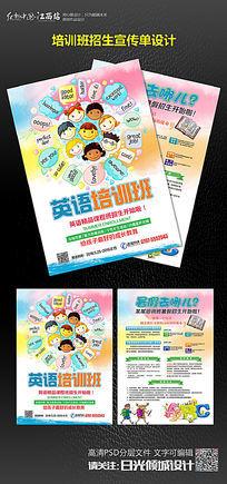 水彩风卡通少儿英语培训班招生宣传单海报