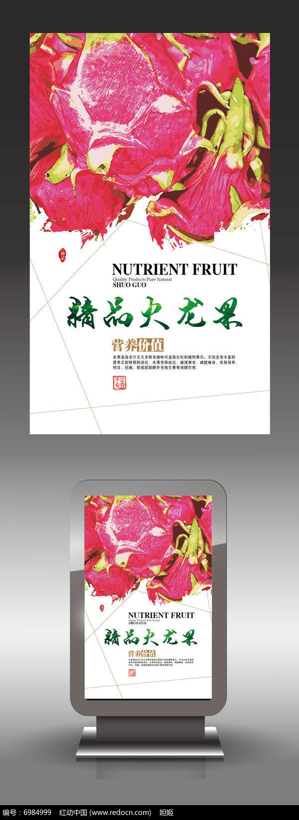 水彩火龙果海报图片图片