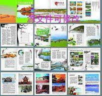 水墨风旅游画册设计模板