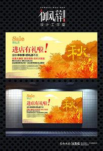 水墨时尚秋季促销海报设计