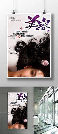 唯美女性美容海报