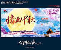 唯美中国风情满中秋中秋节海报设计