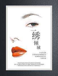 纹眉韩式纹绣图片