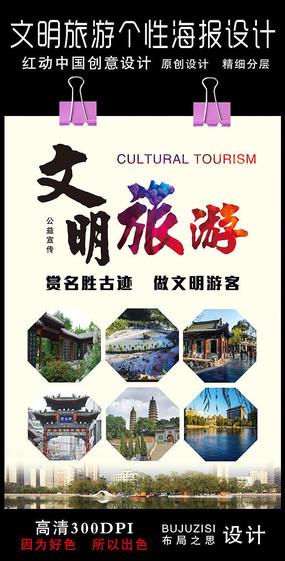 文明旅游个性海报设计