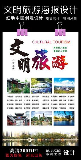 文明旅游海报设计