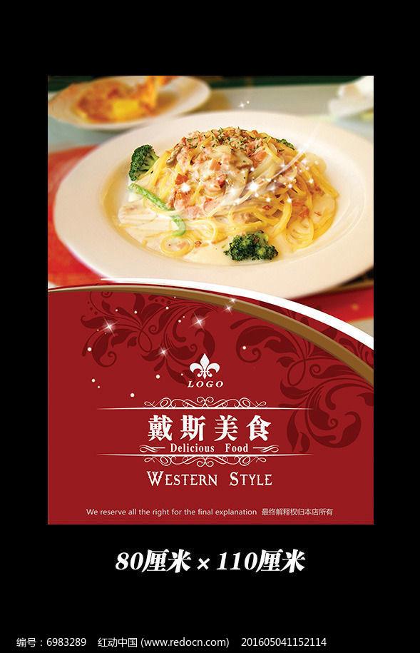 海报设计/宣传单/广告牌 广告牌|户外广告 西餐美食意大利面广告