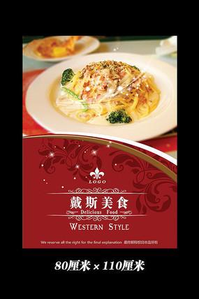 西餐美食意大利面广告