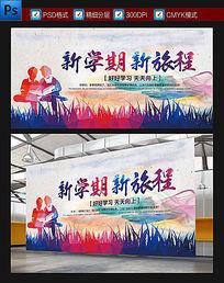 新生开学季新学期学校宣传展板海报