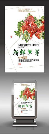 新鲜草莓海报设计