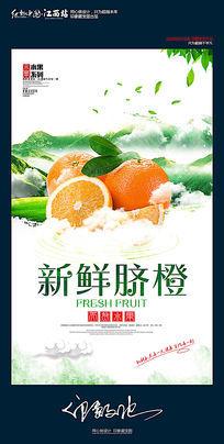 新鲜脐橙水果促销海报设计