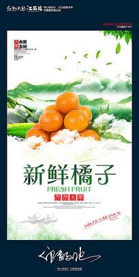 新鲜橘子水果促销海报设计