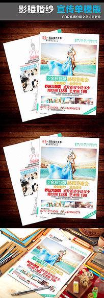 影楼拍婚纱照宣传单册模版