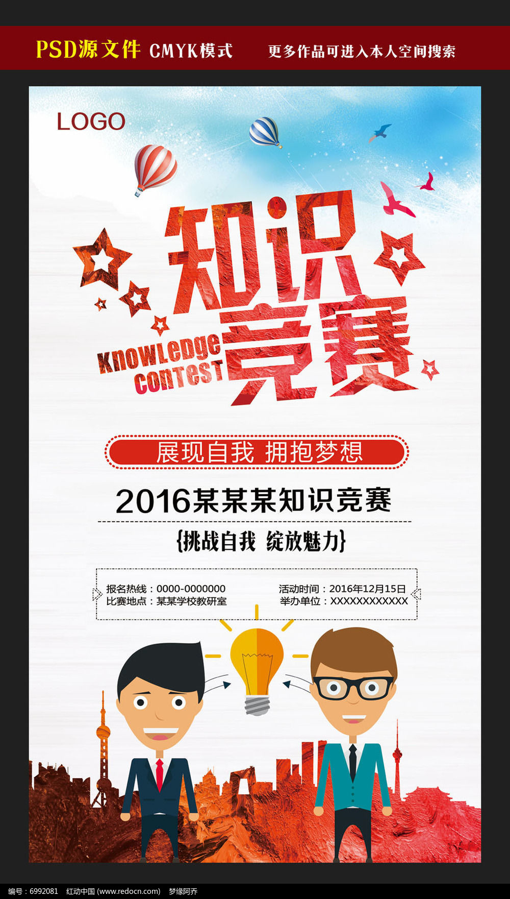 知识竞赛宣传海报模板